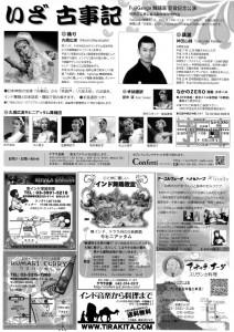 中野レンタルスタジオ 地域情報