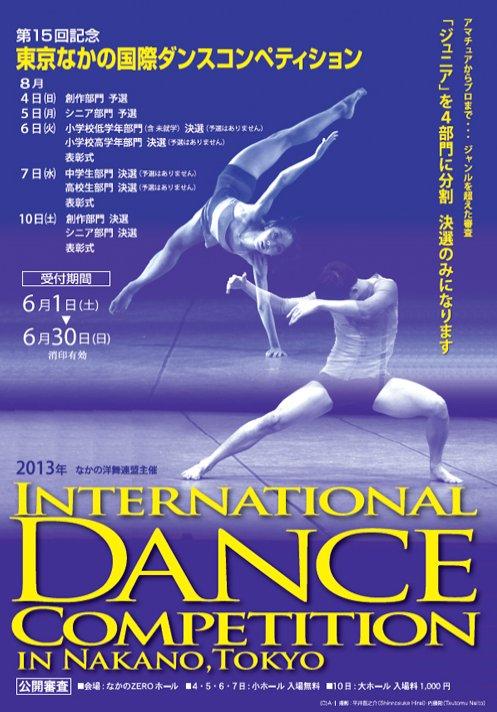 東京 なかの 国際 ダンスコンペティション