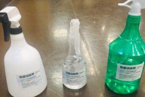 消毒 スプレー 殺菌 コロナ 除菌