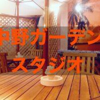 中野区 中野駅 総武 中央線 東京メトロ 東西線 レンタルスペース スタジオ
