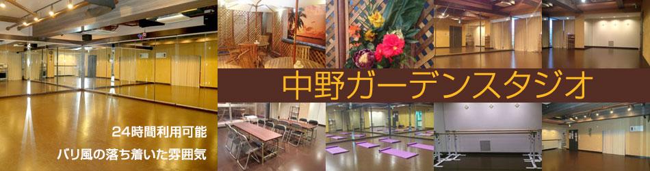 中野レンタルスタジオはダンス・カルチャー教室に使えるレンタルスタジオ
