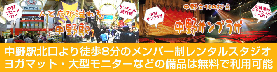 中野駅北口より徒歩8分のレンタルスタジオ