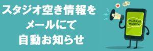 中野レンタルスタジオ 空き待ち